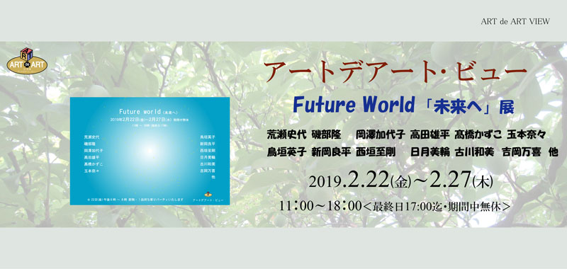img_01futureworld2019.jpg