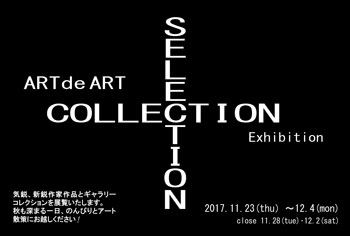 img_collection2017